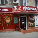 Vinoteca_Wine-1