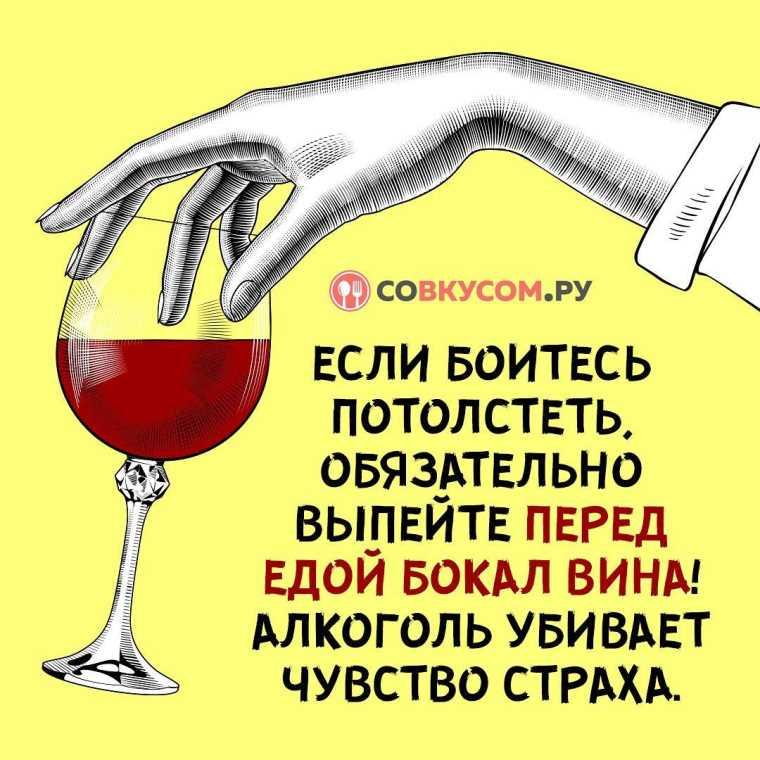 беркутов выпить вина картинки прикольные окраску влияют