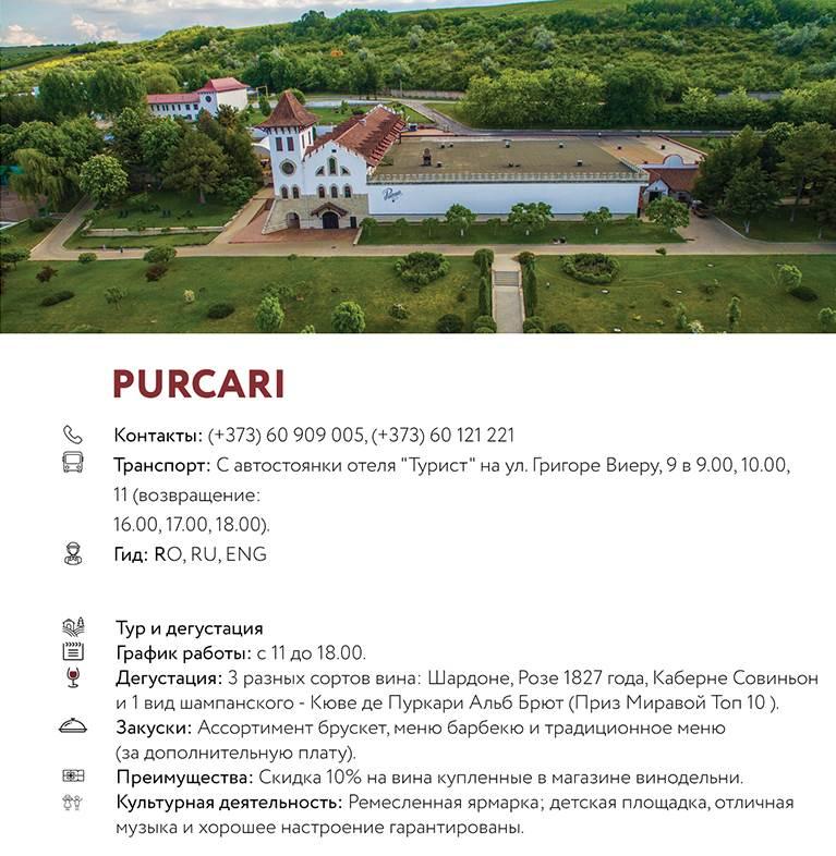 purcari-ru2